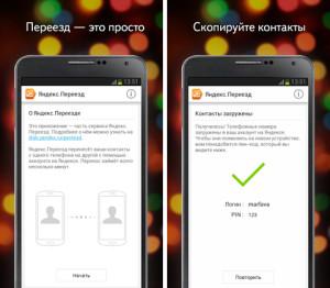 Яндекс.Переезд