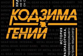 Кодзима — гений. История разработчика, перевернувшего индустрию видеоигр