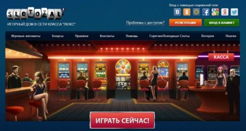 онлайн-казино Слотозал