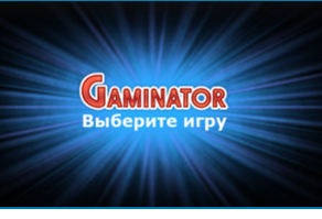 Гаминаторслотc