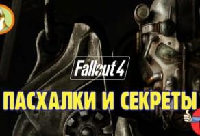 секреты Fallout 4