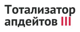 тотализатор апдейтов 3