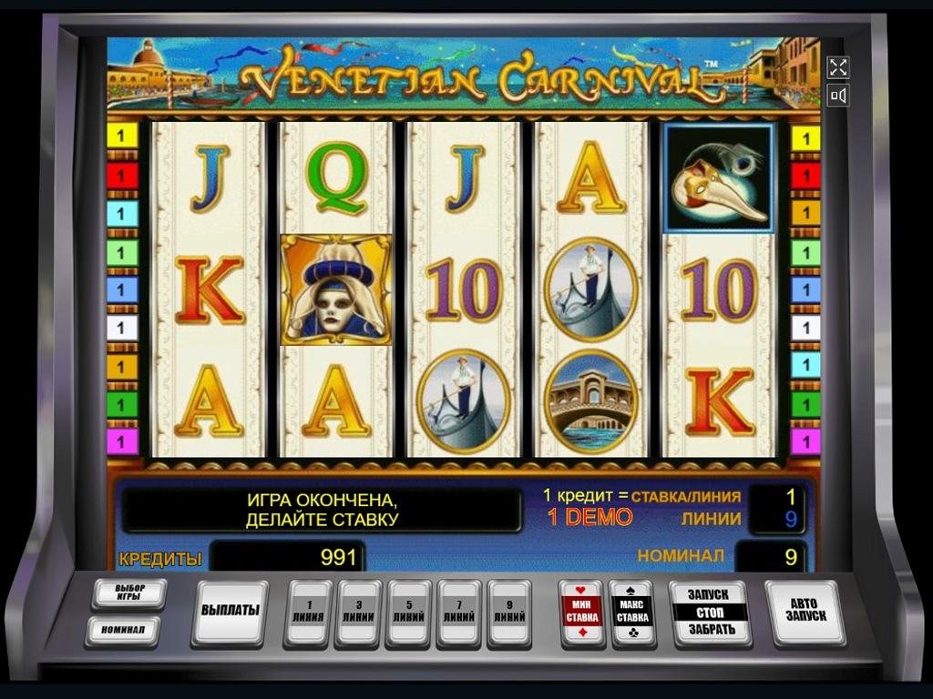 Три туза слот автоматы как интернет казино разводить